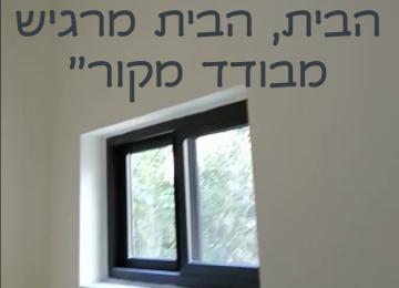 בידוד קירות פנים בית קיים בירושלים